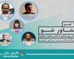 رویداد مشاور شو - ناگفتههای صنعت مشاورهی مدیریت