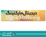 فایل های کاربردی کارگاه دیجیتال مارکتینگ