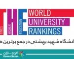 دانشگاه شهید بهشتی در جمع برترین دانشگاه های جهان