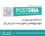 آغاز پذیرش در دوره POSTDBA دانشگاه شهید بهشتی