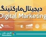 سرفصل های کارگاه بین المللی دیجیتال مارکتینگ