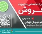 آغاز دوره تخصصی مدیریت فروش در دانشگاه شهید بهشتی