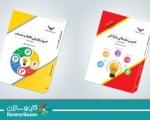 کمپین تبلیغاتی بازرگانی و اصول بازاریابی کالاها و خدمات دکتر بلوریان تهرانی