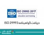 دریافت گواهینامه استاندارد ISO29993