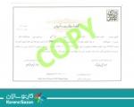 نمونه گواهینامه دوره DBA دانشگاه شهید بهشتی