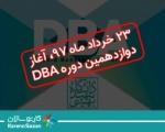 آغاز دهمین دوره عالی DBA دانشگاه شهید بهشتی از 24 آبانماه