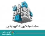 راه اندازی سامانه یادگیری الکترونیکی مرکز آموزش های تخصصی