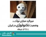 میزگرد مجازی نوآ008 (آینده تکنولوژی در ایران)