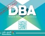 آغاز پذیرش در دوازدهمین دوره DBA دانشگاه شهید بهشتی