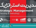 کارگاه بین المللی مدیریت استراتژیک با همکاری دانشگاه های شهید بهشتی و یورک کانادا